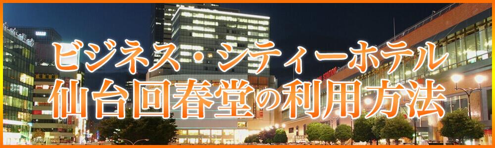 仙台市内、郊外のビジネスホテル・シティーホテルでの仙台回春堂利用方法