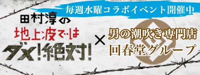田村淳の地上波ではダメ絶対と男の潮吹き専門店回春堂グループのコラボイベント