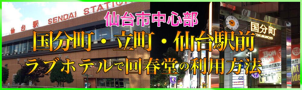 仙台市中心部の国分町、立町、仙台駅前のラブホテルでの仙台回春堂利用方法