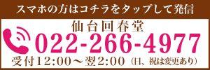 仙台回春堂へ電話する0222664977