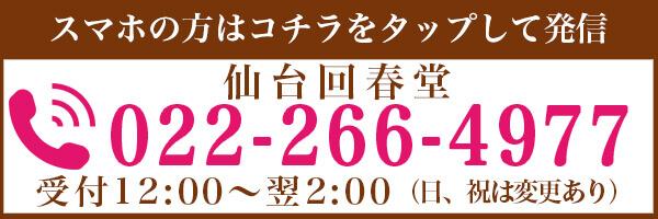 仙台回春堂電話番号022-266-4977