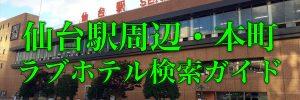 仙台駅周辺、本町ラブホテルガイド