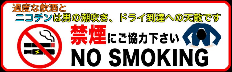 喫煙と飲酒は男の潮吹き、ドライ到達への天敵です。禁煙にご協力ください