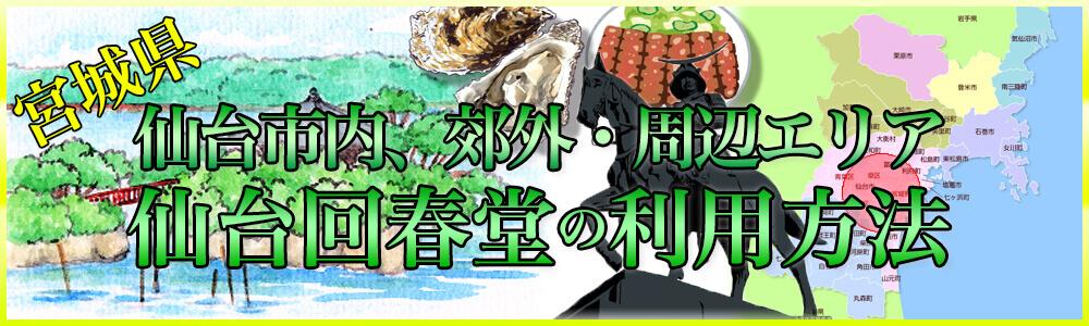 仙台市内、郊外、仙台市周辺エリアのラブホテル、ご自宅での仙台回春堂利用方法