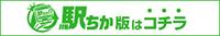 仙台回春堂 駅ちか版店舗詳細ページ