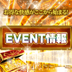 仙台回春堂 イベント、割引情報
