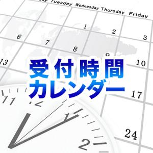 仙台回春堂受付時間カレンダー