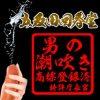 品川五反田風俗『男の潮吹き』商標登録店 五反田回春堂|回春性感マッサージ | トップ